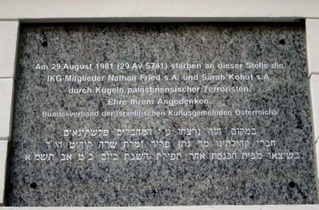 Мемориальная доска на месте, где два еврея были убиты палестинскими террористами.